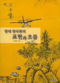현대 한국화의 표현과 흐름