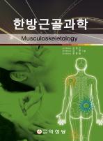 한방근골과학