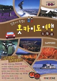 일본보다 특별한 홋카이도 여행