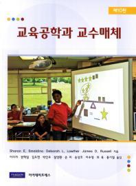 교육공학과 교수매체. 10/E