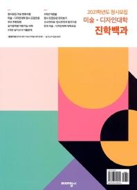 미술 디자인 대학 진학백과(2021)
