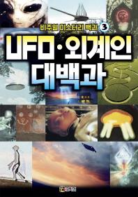 비주얼 미스터리 백과. 3: UFO 외계인 대백과