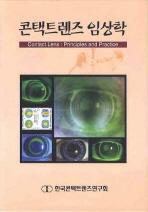콘택트렌즈 임상학