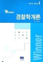 경찰학개론 (Winner)(객관식)