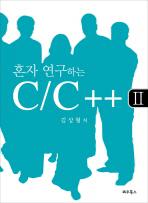 혼자 연구하는 C C++. 2