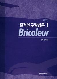 질적연구방법론. 1: Bricoleur