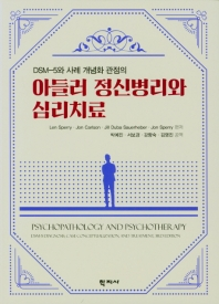 DSM-5와 사례 개념화 관점의 아들러 정신병리와 심리치료