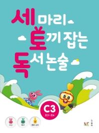 세 마리 토끼 잡는 독서 논술 C3