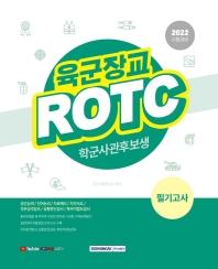 2022 육군장교 ROTC 학군사관후보생 필기고사