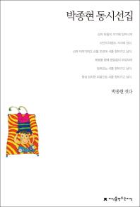 박종현 동시선집