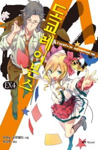 도쿄 레이븐스 EX. 4