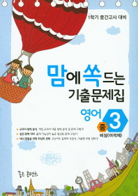 맘에 쏙 드는 중학 영어 중3-1 중간고사 대비 기출문제집(비상 이석재)(2016)
