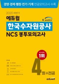 에듀윌 한국수자원공사 NCS 봉투모의고사 4회+전공(2020 하반기)