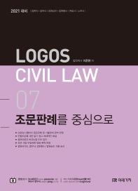 Logos Civil Law. 7: 조문판례를 중심으로(2021)