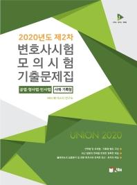 제2차 변호사시험 모의시험 기출문제집(2020)
