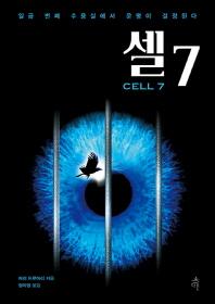 셀(CEEL) 7