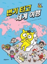변기 타고 세계 여행