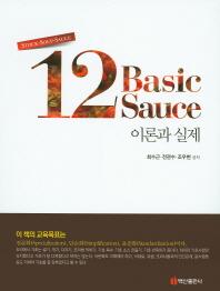 12 Basic Sauce 이론과 실제