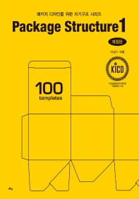 Package Structure. 1