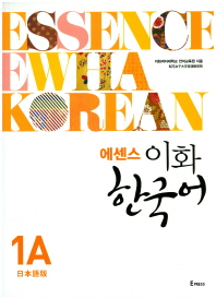 에센스 이화 한국어. 1A(일본어판)