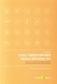 인구감소 지방분권시대에 대응한 지방상수도 정책 개선방안 연구