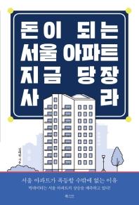 돈이 되는 서울 아파트 지금 당장 사라
