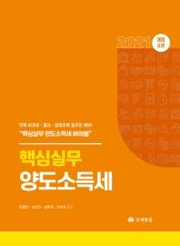 핵심실무 양도소득세(2021)