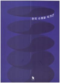 한국 수채화 작가선