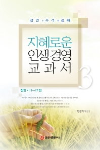 지혜로운 인생 경영 교과서. 3