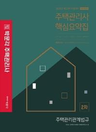 합격기준 박문각 주택관리관계법규 핵심요약집(주택관리사 2차)(2020)