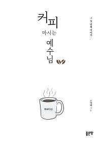 커피 마시는 예수님