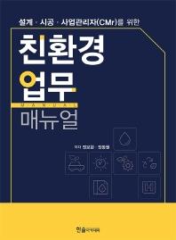 친환경 업무 매뉴얼(개정판)