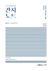 최영희 사회 간지노트(2020)