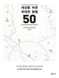 세상을 바꾼 위대한 탐험 50