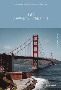 내일은 샌프란시스코 비행을 갑니다