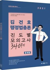 김건호 행정법총론 진도별 모의고사 340제(2021)