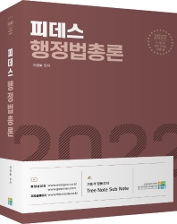 2022 피데스 행정법총론