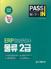 패스 인 ERP 정보관리사 물류 2급(2020)