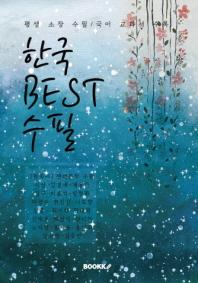 한국 BEST 수필 (이효석 19명 에세이)