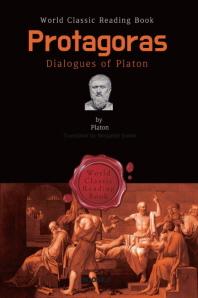 프로타고라스(Protagoras) : 플라톤 대화편