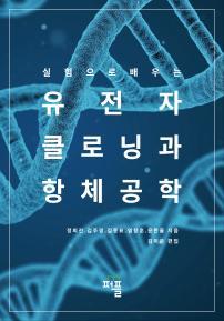 실험으로 배우는 유전자클로닝과 항체공학 (컬러판)