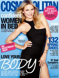 Cosmopolitan 2015년 4월호 1권