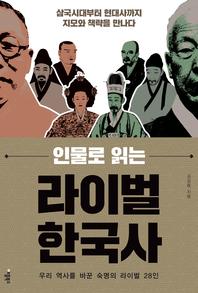 [체험판] 인물로 읽는 라이벌 한국사   우리 역사를 바꾼 숙명의 라이벌 28인(체험판)