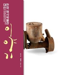 대한민국역사박물관 이야기. 2015 겨울호. Vol.10