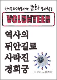 김보은 인수중 문화리더, 역사의 뒤안길로 사라진 경희궁