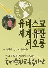 영일고 윤현준 문화산책 유네스코 세계유산 서오릉