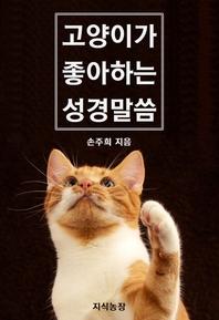 고양이가 좋아하는 성경말씀
