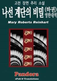 나선계단의 비밀 (영한대역  하권) 한국 최초 완역판