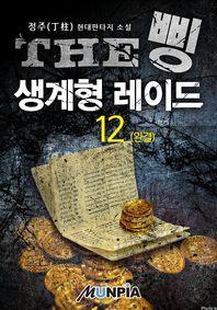 THE 삥 : 생계형 레이드. 12(완결)