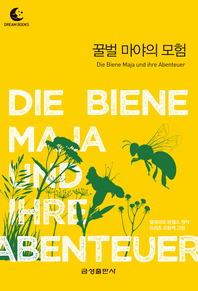 드림북스 미니명작-꿀벌 마야의 모험